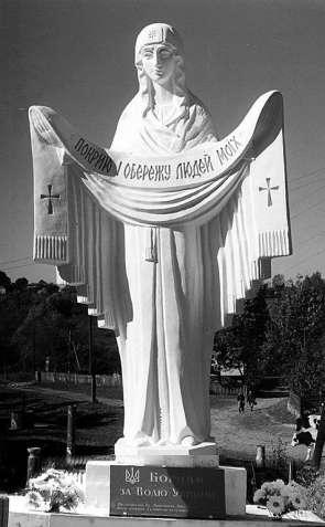 скульптура Покрова Діви Марії