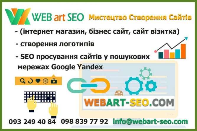 Створення сайтів, розробка логотипів, SEO просування, создание сайтов