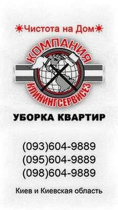Уборка 1 комнатной квартиры Киев Печерский район