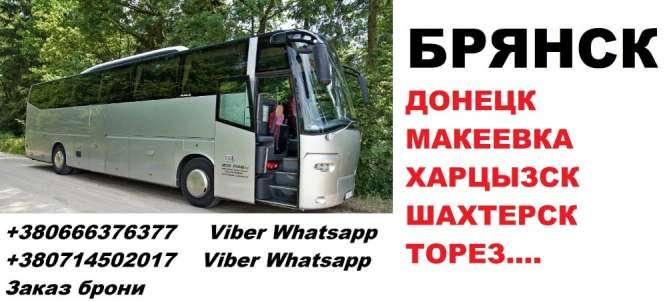 Автобус Брянск - Харцызск- Брянск , Перевозки Брянск Харцызск