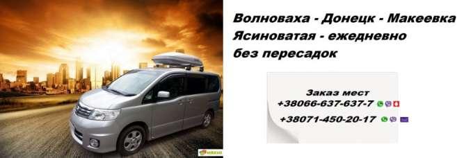 Перевозки Волноваха Донецк Волноваха