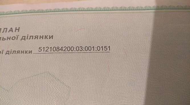 Продам участок, Нерубайское, с.Нати/Глория-2