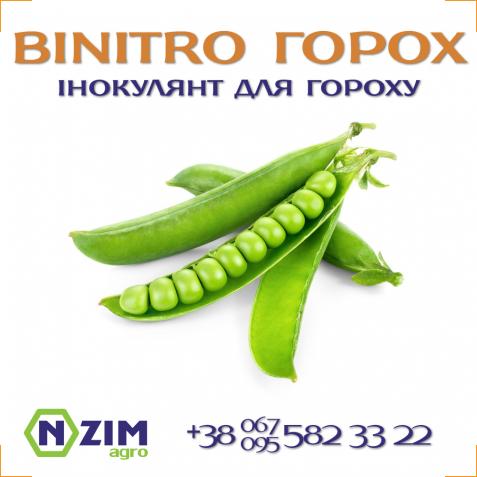 Инокулянт для гороха BiNitro «Горох» ENZIM Agro