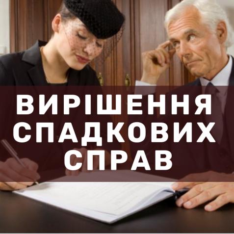 Адвокат: спадкові спори
