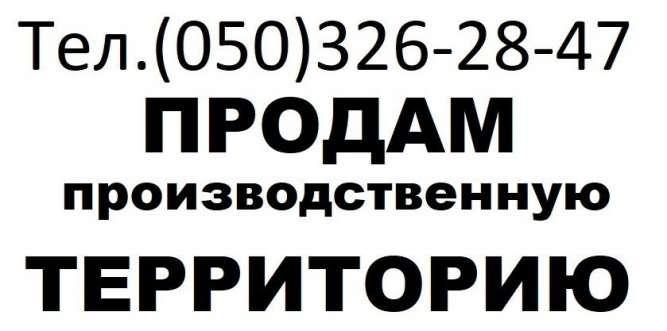 ПРОДАМ Производственную ТЕРРИТОРИЮ 0,9 га Киев. (Оболонь