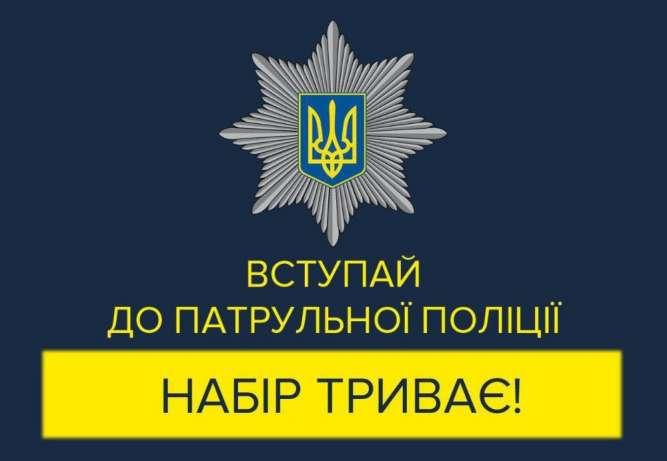 Патрульна поліція в Херсоні та АР Крим
