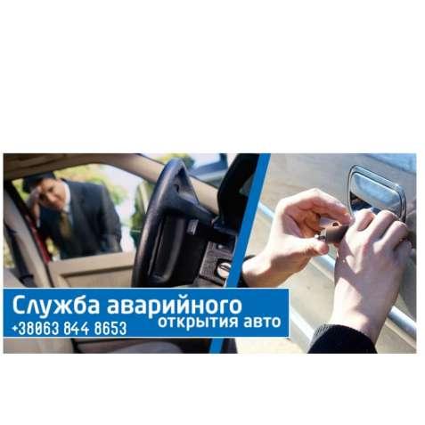 24/7 Круглосуточное аварийное вскрытие / открытие авто, дубликат ключа