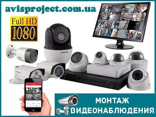 Установка видеонаблюдения в Харькове и области