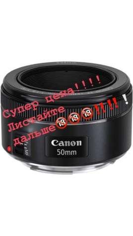 Продам объектив canon 50mm f1/8