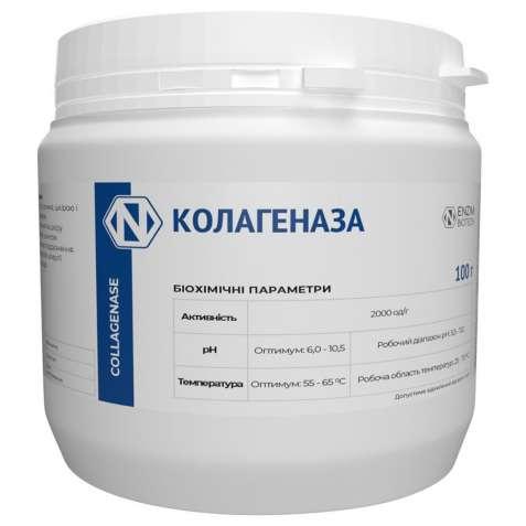 Коллагеназа (Collagenase) - Фермент для расщепления коллагена