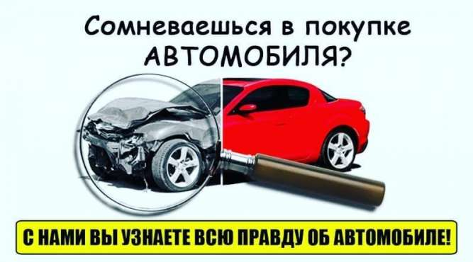 Автоподбор , Проверка машины ,Осмотр авто перед покупкой , автоэксперт