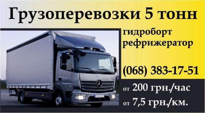 Грузоперевозки 5 тонн от 200 грн. час