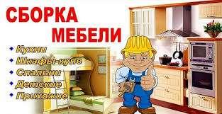 Сборка, разборка, ремонт мебели.