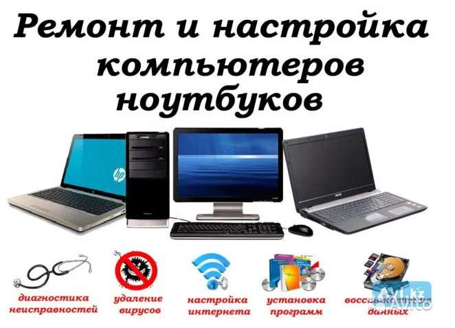 Ремонт ПК, ноутбуків.