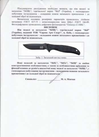 Продам нож Siif g sw-01 ЛОМ