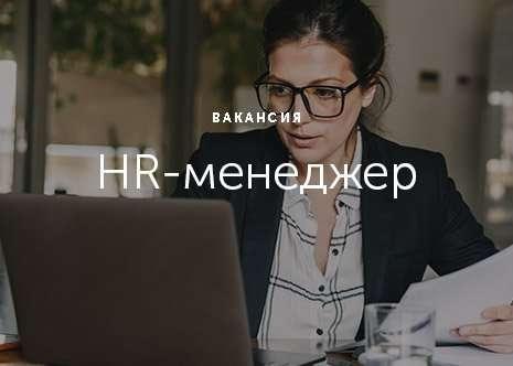 Работа менеджером по подбору персонала(кадровик)