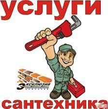 Ремонт! Сантехника, электрика демонтаж, штукатурка, шпаклевка, обои