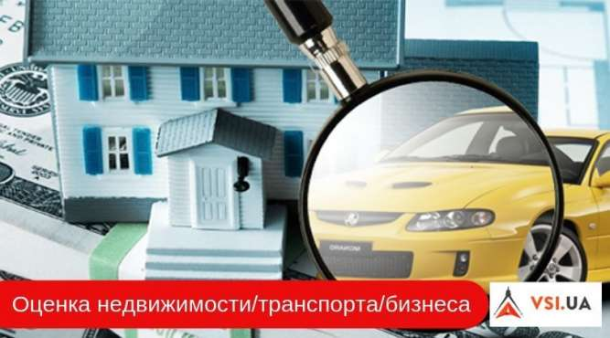 Экспертная оценка недвижимости/транспорта/бизнеса.