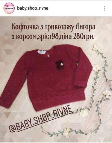 6e2533fc6b41753 Детская одежда. Продажа детской одежды: купить детскую одежду б/у в ...