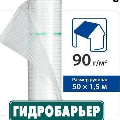 Гидробарьер JUTA, D90 Чехия 50м.п. 780 грн. Бесплатная доставка Киев!