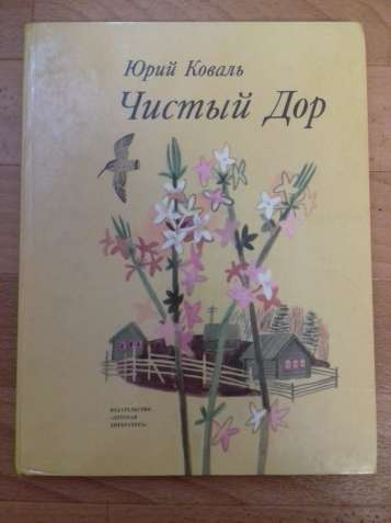 Книга Чистый дор, Коваль Юрий 1981г. б/у