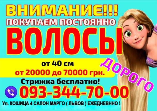 Куплю волосся у Львові Продати волосся орого у Львові