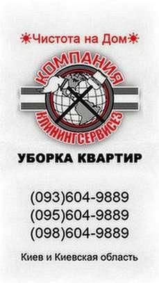 Уборка 1 комнатной квартиры Киев Соломенский район