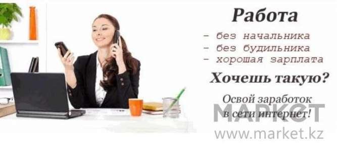 Секретарь на работе онлайн работа для девушек в онлайн чатах