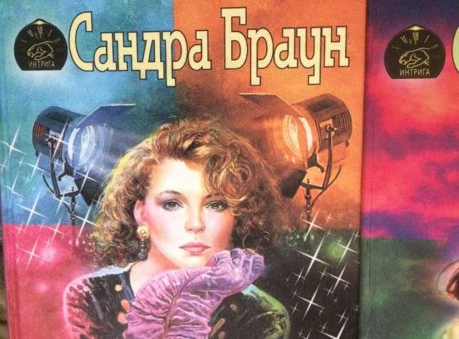 Продам Новые книги Сандры Браун - женский роман