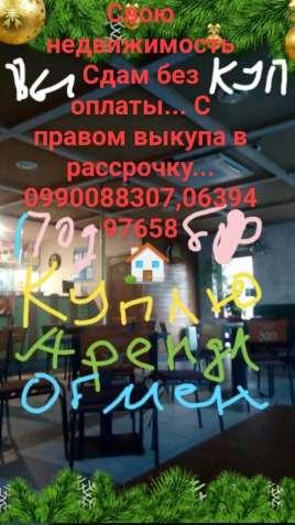 Меняю Продаю Куплю Сдаю жильё в Николаеве 0990088307,0639497658t