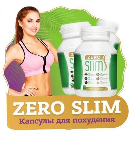 Капсулы для похудения Zeroslim НЕДОРОГО