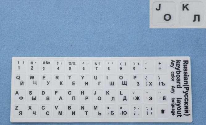 Наклейка на клавиатуру непрозрачная EN/RU (11 x 13 мм) белая (кирилица