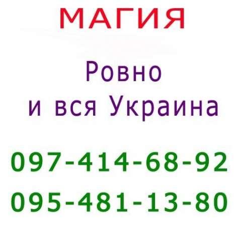Помощь мага, Ровно и вся Украина. Kоррекция судьбы, консультация, прив