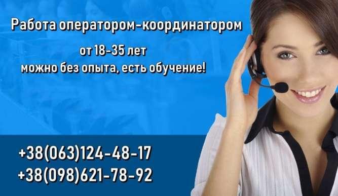 Приглашаем на работу оператора-координатора