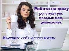 Підробіток для жінок, матусь в декреті