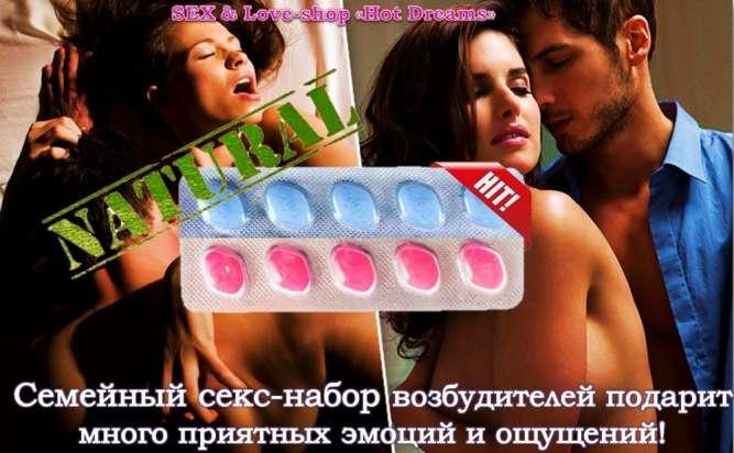 Возбудители для двоих в таблетках с невероятным долгим действием!Exclu