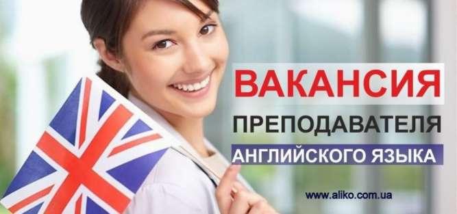 Викладач англійської мови