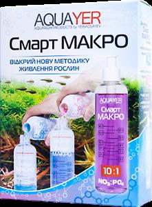 AQUAYER Смарт МАКРО
