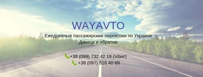 Ежедневные пассажирские перевозки по  всем городам Украины