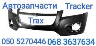 Шевроле Трекер Тракс  Бампер передний задний ,решетка бампера  Trax