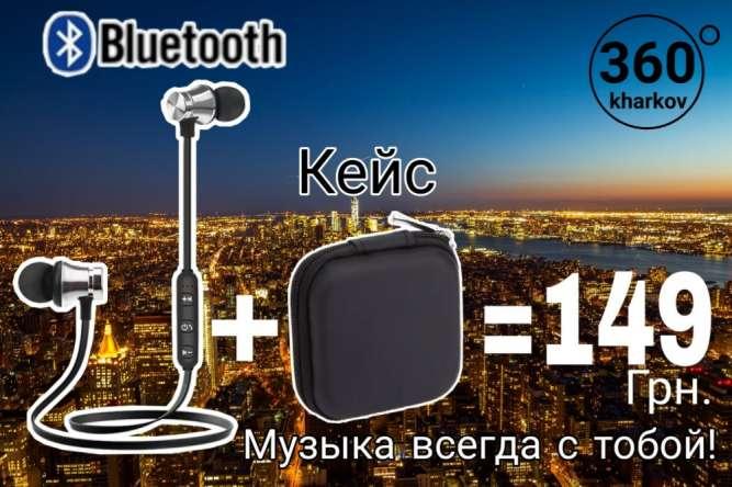 Блютуз(Bluetooth) с кейсом (магнитные)