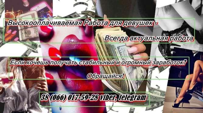 Актуальная работа для девушки инесса киев