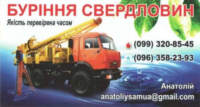 Буріння свердловин (Бурение скважин) Черкаська область.
