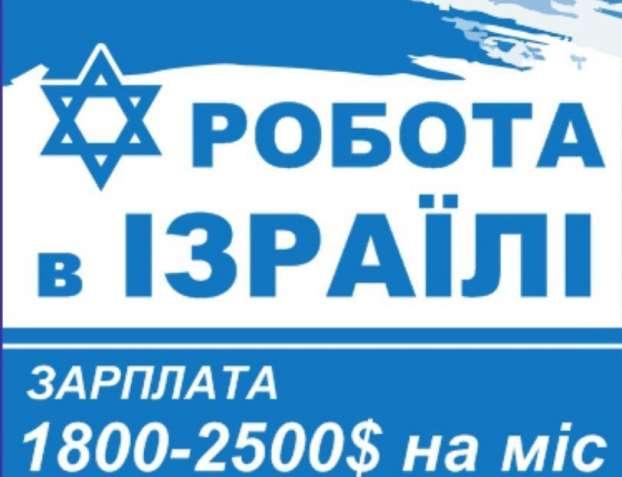 -- ,, --Робота в Ізраїлі без передоплати в Україні