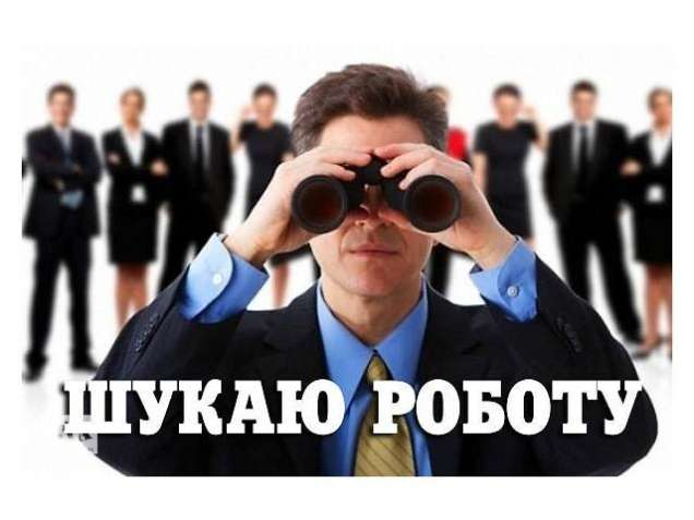Шукаю роботу психолога
