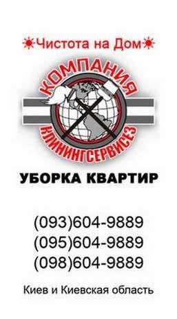 Заказать уборку 3 комнатной квартиры в Киеве