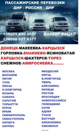 Пассажирские перевозки ДНР - РОССИЯ - ДНР. Бахчисарай