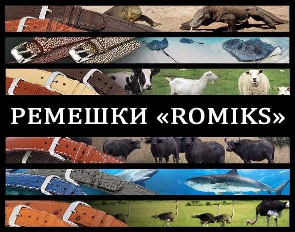 РЕМЕШКИ «ROMIKS» ИЗ КОЖИ, для МУЖСКИХ часов...