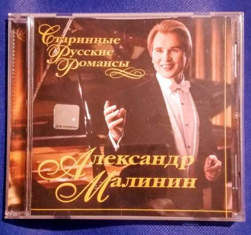 Александр Малинин русский романс диск песня CD
