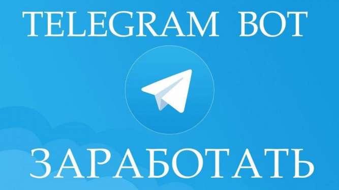 Робота в Telegram